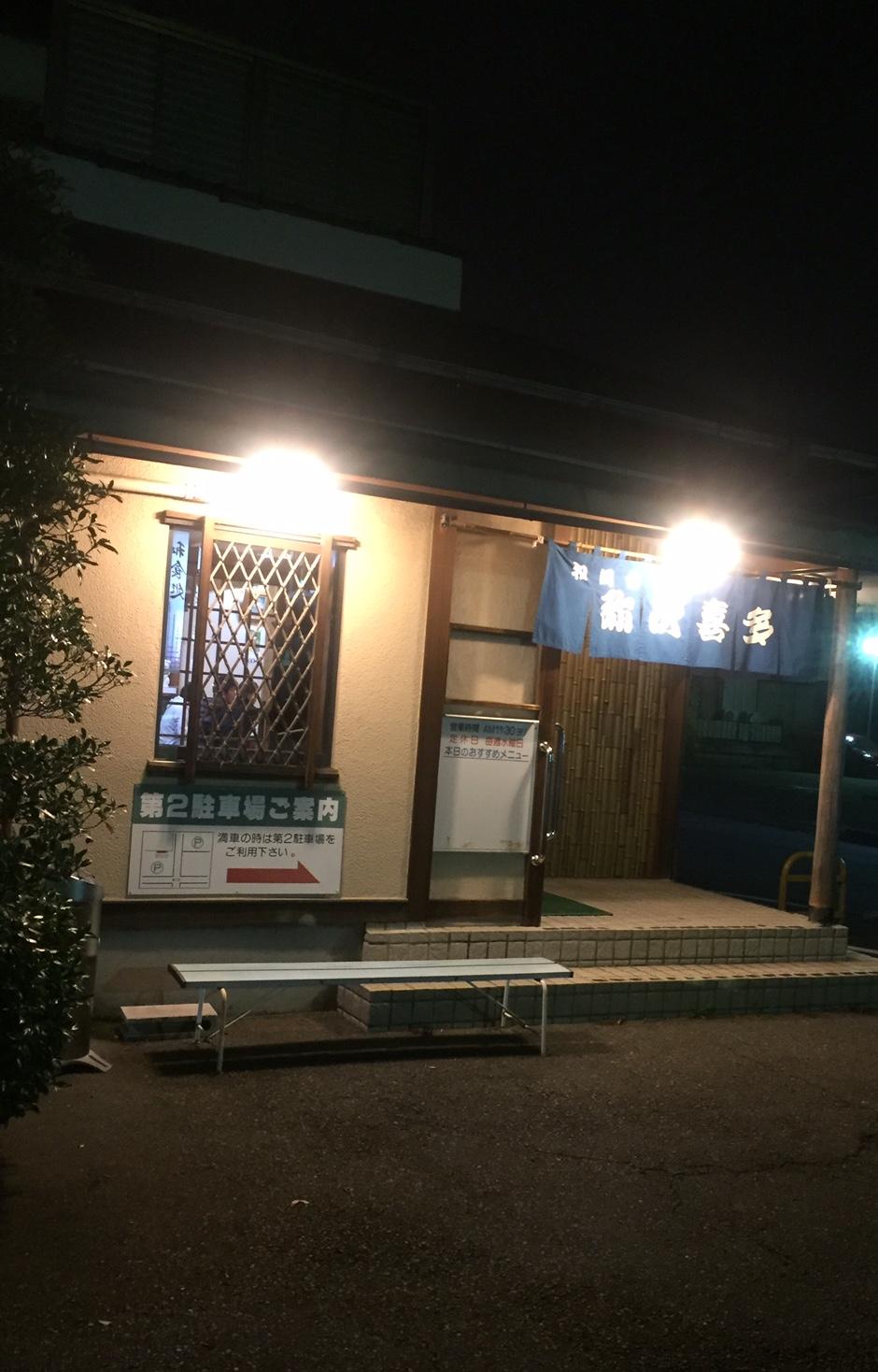 【弥次喜多】沼津 ボリューム満点!!海鮮・揚げ物