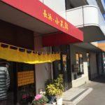 【長浜ラーメン】小太郎 沼津 閉店する前に行ってきました