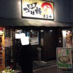 【ラーメン】濃厚つけ麺 まる家 福島いわき市 あったまる一杯