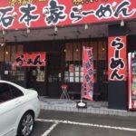 【ラーメン】沼津 横濱家系らーめん石本家 接客最悪でした