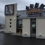 【らーめん】もかすけ 函南町 スープがクリーミーな極上豚骨