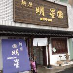 【ラーメン】麺屋 明星(みょうじょう) 清水町に行ってみた