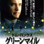 【映画】グリーンマイルを観たら名作だった件 あらすじ ネタバレ