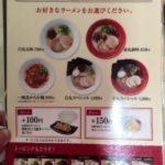 【ラーメン】一風堂(いっぷうどう) JR静岡駅前店 替え玉がいいのだ