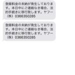 【迷惑メール】ヤフーからSMS/MMSメッセージで架空請求がきた