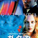【映画】ガタカ(Gattaca) ネタバレあらすじと感想 映画好きは観るべし