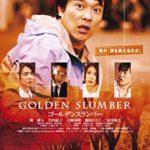 【映画】ゴールデンスランバー あらすじネタバレ感想 名作でした