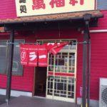 【ラーメン】伊豆の国市・萬福軒 餃子がうまい!!食べる価値あり