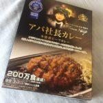【アパ社長カレー】東京出張に行った時のお土産にオススメ!家で食べてみた