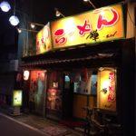【ラーメン】三島広小路 らーめん禅で締めの一杯 遅くまで営業してました