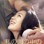 【韓国映画】私の中の頭の消しゴム 感動のラブストーリー!あらすじネタバレ