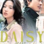 【韓国映画】デイジー おすすめ!歌も泣ける!あらすじネタバレ