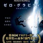 【映画】ゼログラビティの迫力映像がすごい!あらすじネタバレ