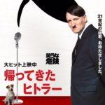 【映画】帰ってきたヒトラー あらすじネタバレ解説評価 現代への警鐘