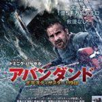 【映画】アバンダンド 太平洋ディザスター119日 あらすじネタバレ感想