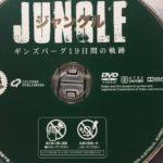 【映画】JUNGLE(ジャングル)ギンズバーグ19日間の軌跡 あらすじネタバレ感想