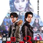 【映画】探偵はBARにいる3 ネタバレあらすじと評価と感想 シリーズ化できるね~