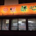【伊豆長岡・酔心】夜遅くまで営業しているおいしい中華屋さんでシメのらーめん!