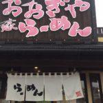 【栃木・佐野】おおぎやらーめんの味噌ラーメンがうまかった!おすすめ