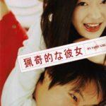 映画【猟奇的な彼女】あらすじネタバレ感想レビュー!チョンジヒョンが可愛い!