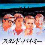 【映画スタンドバイミー】少年たちの成長を描いた名作!あらすじネタバレ感想