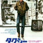 【映画】タクシードライバーのあらすじネタバレ感想レビュー ロバート・デニーロの出世作