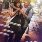 【映画 あと1センチの恋】ネタバレ感想レビュー!12年もすれ違った究極のラブストーリー!