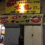 【ラーメン太龍】沼津北口店 老舗の激辛らーめんはやっぱりパンチが効いててうまい!