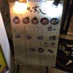 【名古屋・錦】コクがある甘いスープがうまい八王子ラーメンが〆にはピッタリでした!