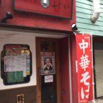 【ラーメンふじい 難波千日店】大阪で昔ながらの中華そばを食べるならココ!おいしい!