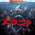 【映画 ピラニア3D】グロい映画が観たいあなたにオススメ!ネタバレあらすじ感想レビュー