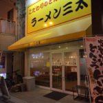 【浜松 ラーメン三太】浜松人が愛するラーメン店に〆の一杯を求めて行ったら美味しかった件