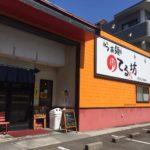 【ラーメン】清水町 らぁ麺てる坊 鶏ガラのダシが美味しい