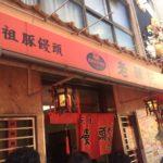 【神戸・中華街】老祥記で名物豚まんを食らう!行列ができる人気店で食べてみた!