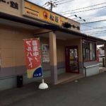 【今日のランチ】迷ったら松屋のハンバーグ定食が安くてうまいんです!!