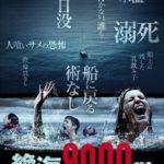 【絶海9000m】映画 タイトルと解説に釣られたがツッコミどころ満載だった。。。