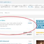 【WordPress5.0】新規投稿や編集がしづらくなったので元に戻す方法