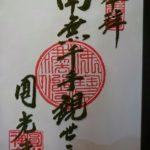 【京都・圓光寺】本堂から目で紅葉を楽しんで耳で水の音を楽しむ