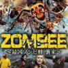 【映画 ZOMBEE最凶ゾンビ蜂襲来】またパッケージに騙されたよ。。退屈洋画。。