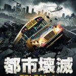 【都市壊滅デストラクション】またしてもイマイチな映画でした。。あらすじネタバレ
