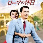 【映画ローマの休日】珠玉の切ないラブストーリーはこの映画から始まったと言っても過言ではない