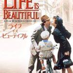 【映画】ライフイズビューティフル!悲劇からのラストに感動の涙!不朽の名作!