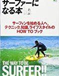 【サーフィン】始めるのにお金かかるの?月いくら?低費用でできるんです!