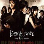 【映画 デスノート2 the Last name】あらすじネタバレ感想レビュー!壮絶な結果でした