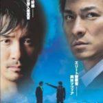 【映画 インファナル・アフェア】あらすじネタバレ感想レビュー!マフィアと警官の悲しい物語