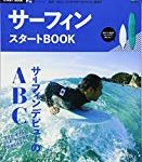 【サーフィン】始めて変わったこと(意識と生活)THE サーフィンライフ