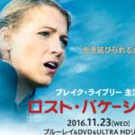 【映画 ロストバケーション】あらすじネタバレ感想レビュー!究極のサメパニックムービー!