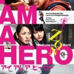 【映画 アイアムアヒーロー】クオリティ高し!あらすじネタバレ感想レビュー!