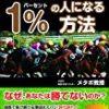 【競馬】2017から有馬記念は11レース!一昨年買い間違えた悲しいメシウマ体験談