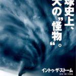 【映画 イントゥザストーム】巨大な竜巻が町を襲う!あらすじネタバレ感想レビュー!